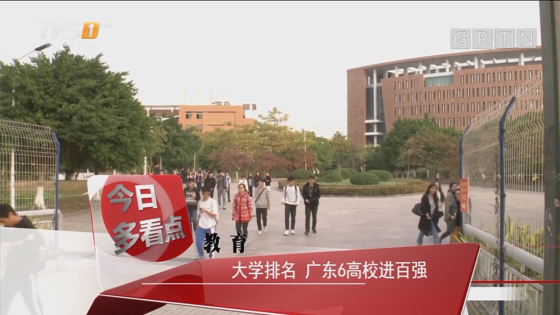 教育:大学排名 广东6高校进百强