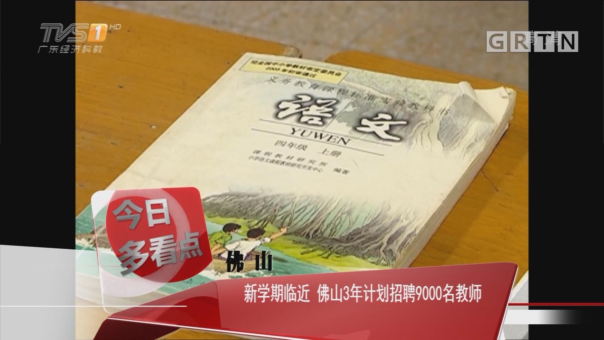 佛山:新学期临近 佛山3年计划招聘9000名教师