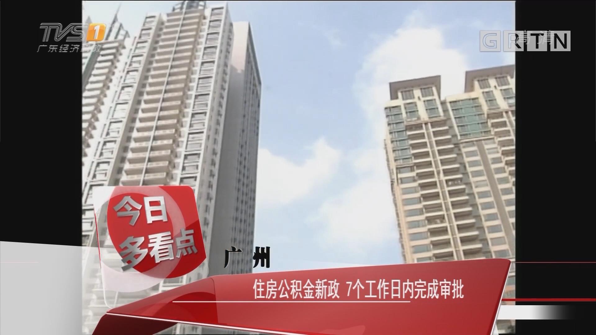 广州:住房公积金新政 7个工作日内完成审批