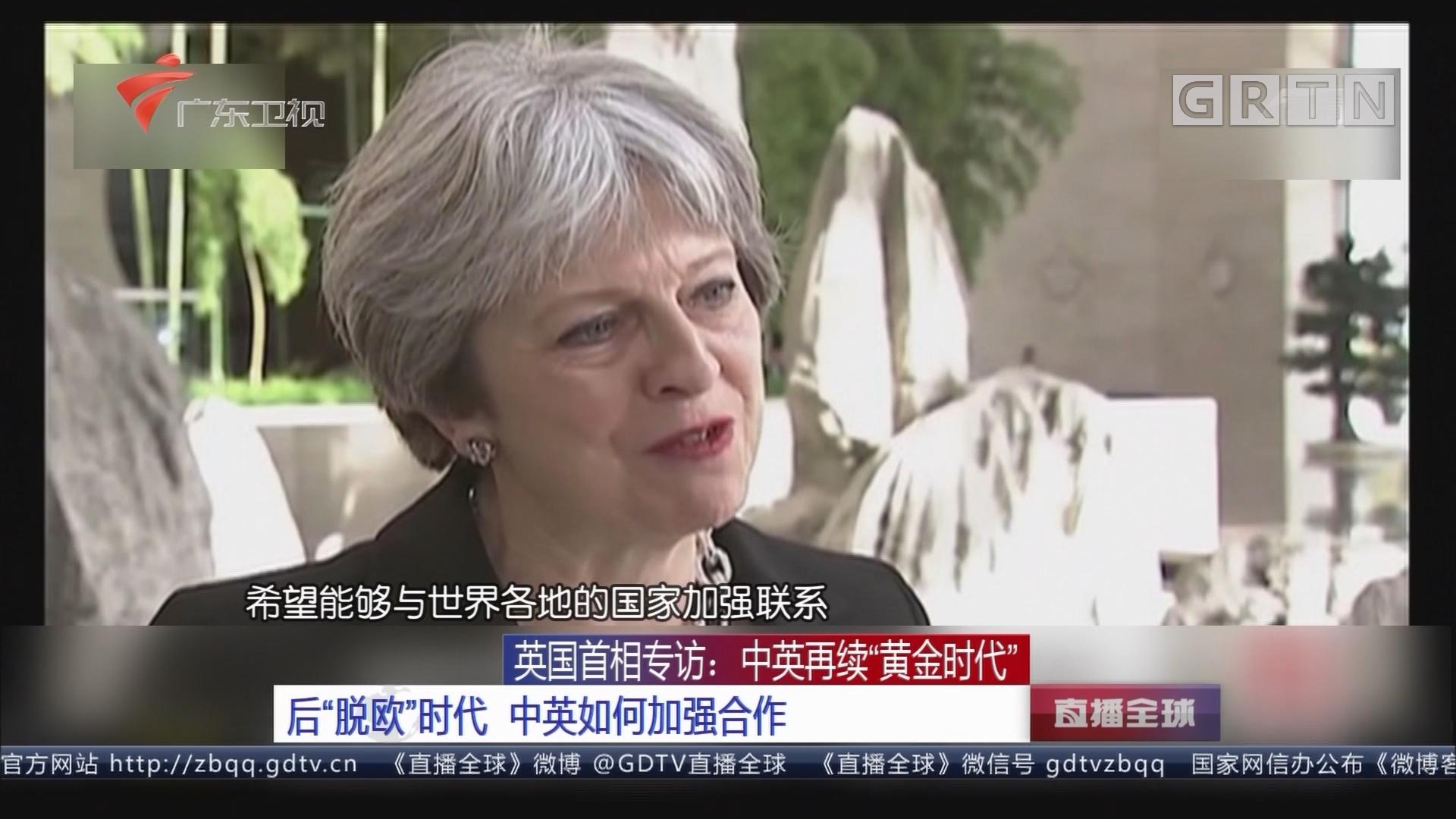 """英国首相专访:中英再续""""黄金时代"""" 特蕾莎▪梅:很喜欢""""梅姨""""这个称呼"""