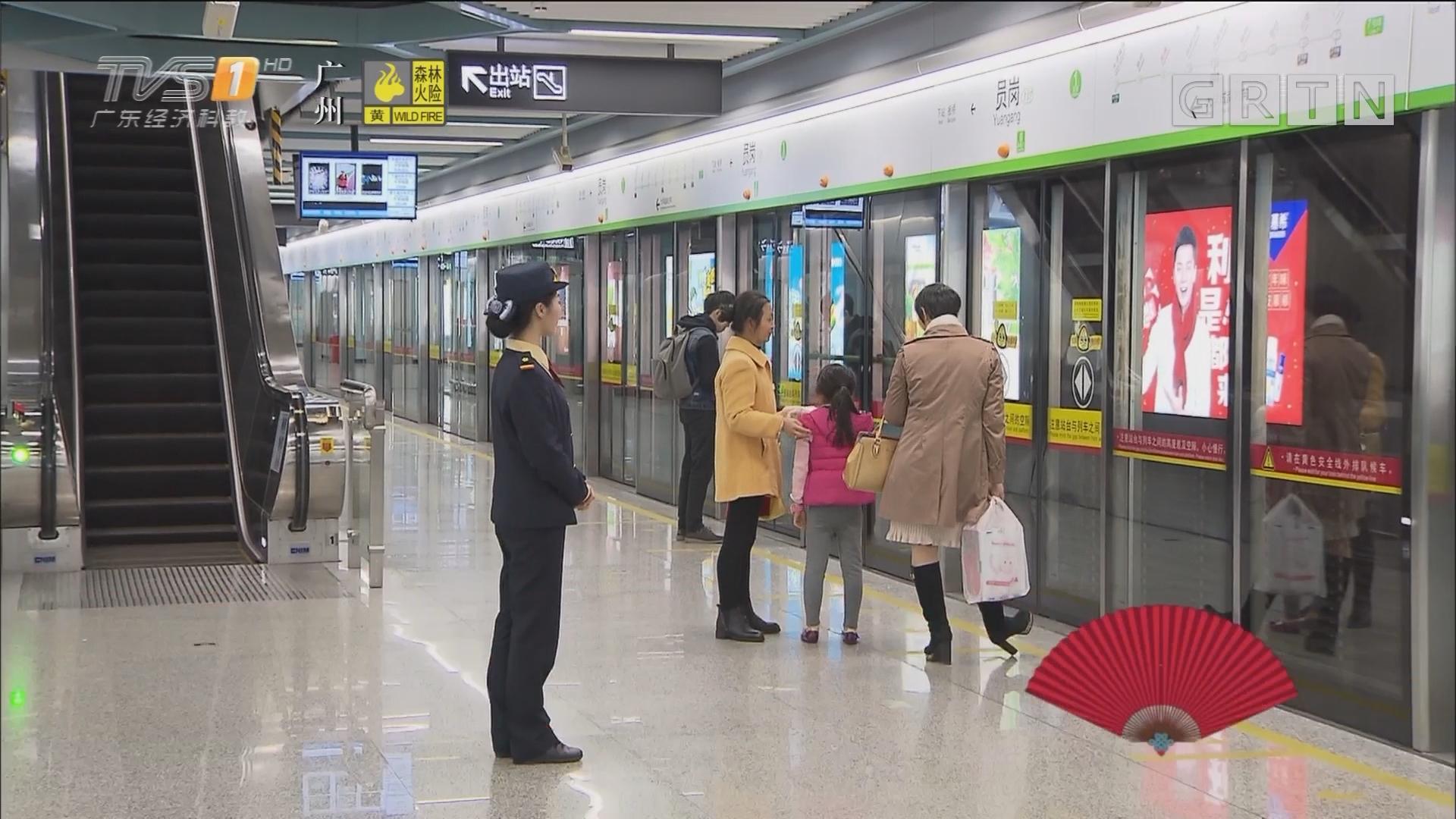 广州:地铁站务员坚守岗位迎新春