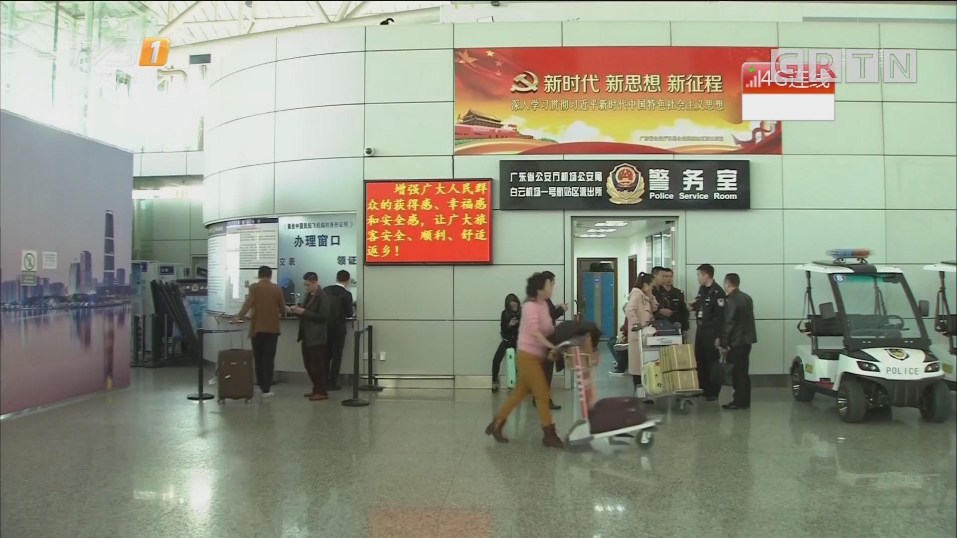 4G直播连线:白云机场 部分返乡航线一票难求
