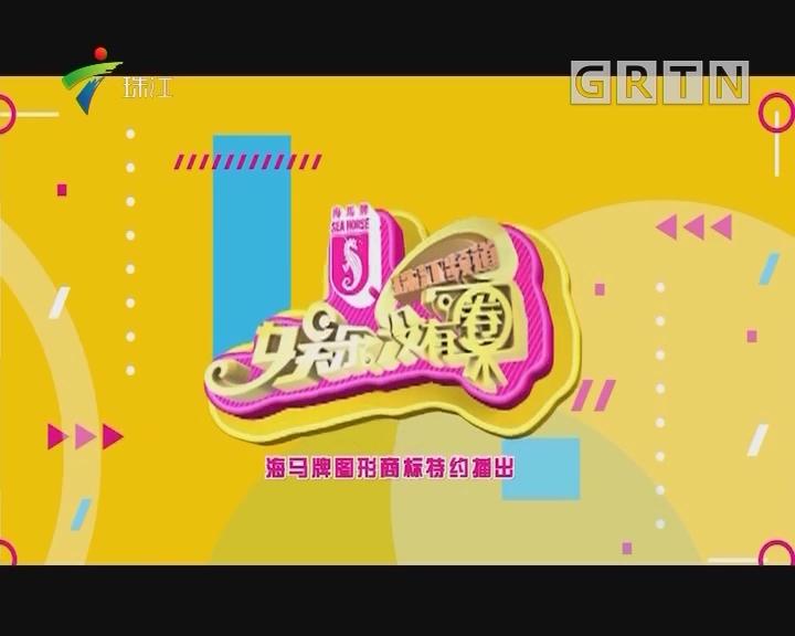 """[2018-02-22]娱乐没有圈:吴君如毛舜筠苑琼丹 笑里藏道德""""喜剧之后"""""""