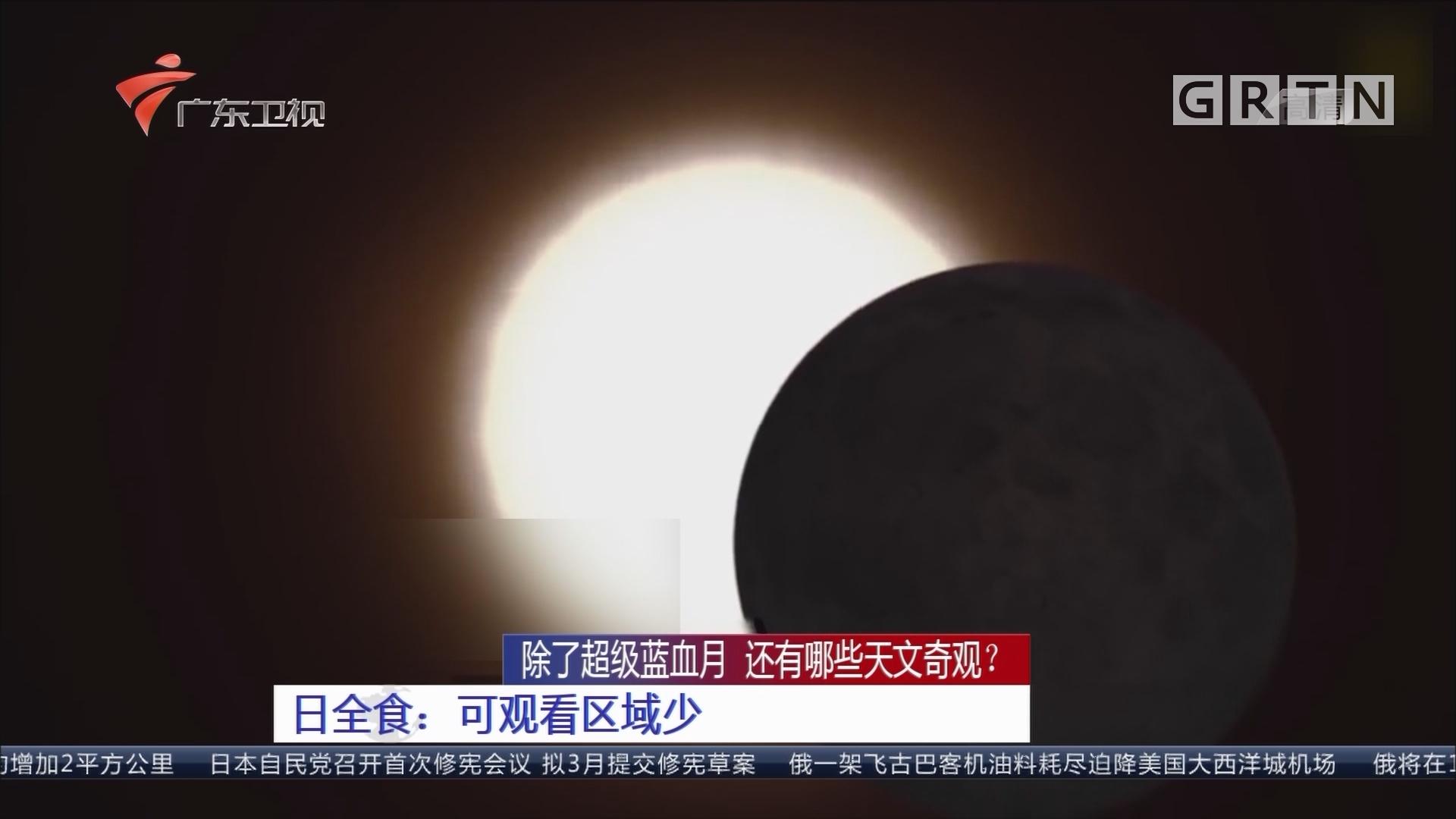 除了超级蓝血月 还有哪些天文奇观? 日全食:可观看区域少