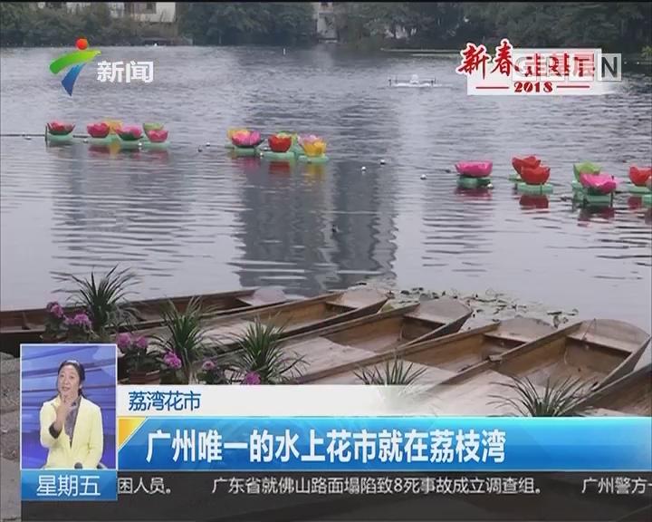 荔湾花市:广州唯一的水上花市就在荔枝湾