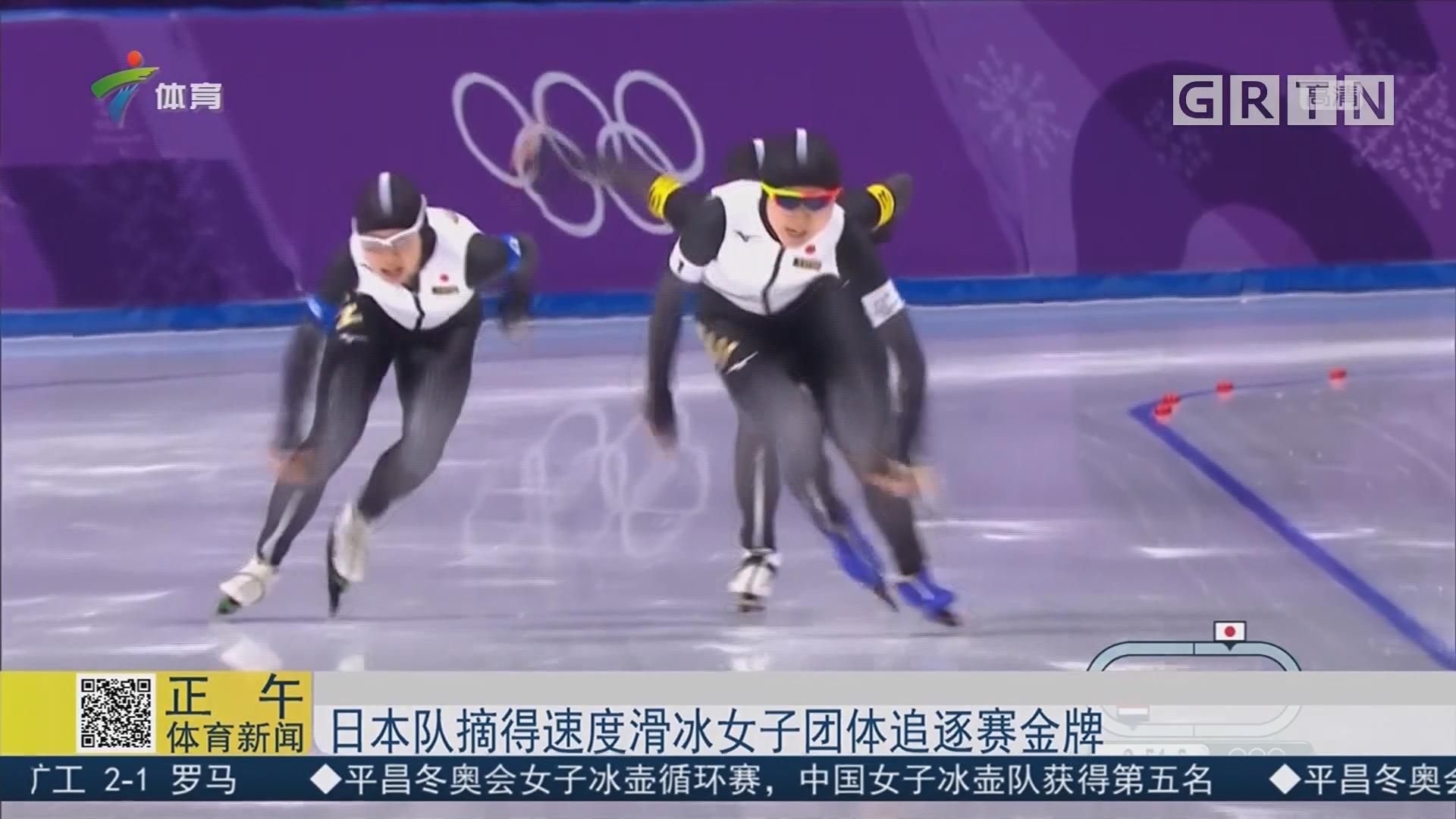 日本队摘得速度滑冰女子团体追逐赛金牌