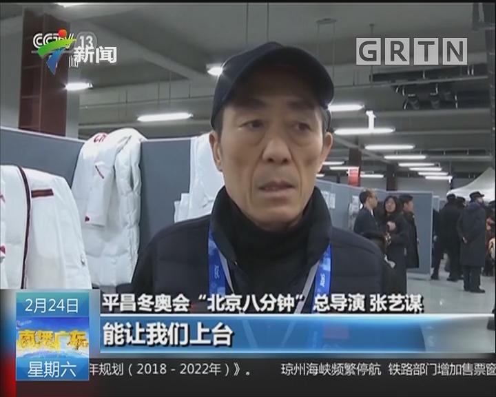 """韩国:平昌冬奥会 探班""""北京八分钟""""团队"""