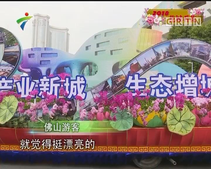 广州:花车巡游热闹非凡 游客街坊大饱眼福
