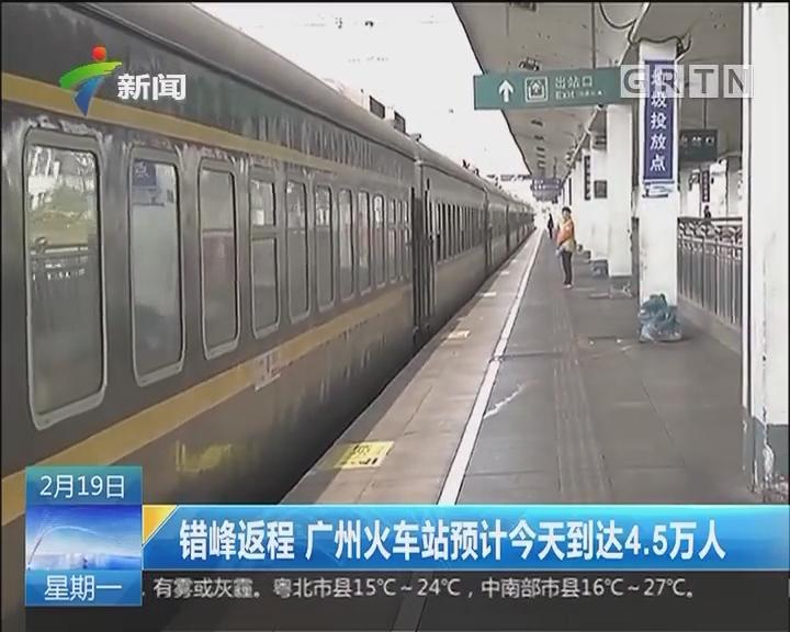 错峰返程 广州火车站预计今天到达4.5万人