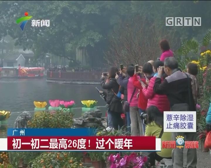 广州:初一初二最高26度! 过个暖年