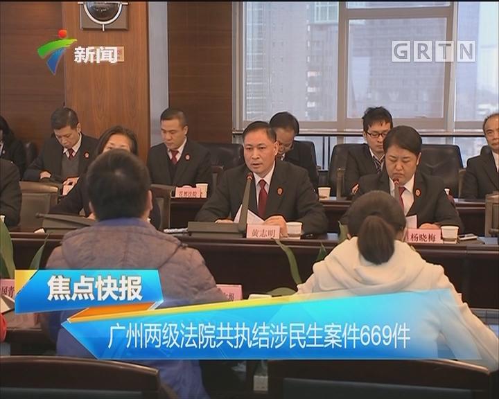 广州两级法院共执结涉民生案件669件