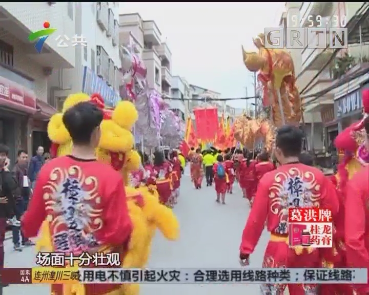 """番禺:""""十乡会""""流传百年 巡游队伍长数百米"""