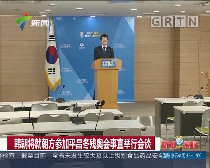 韩朝将就朝方参加平昌冬残奥会事宜举行会谈