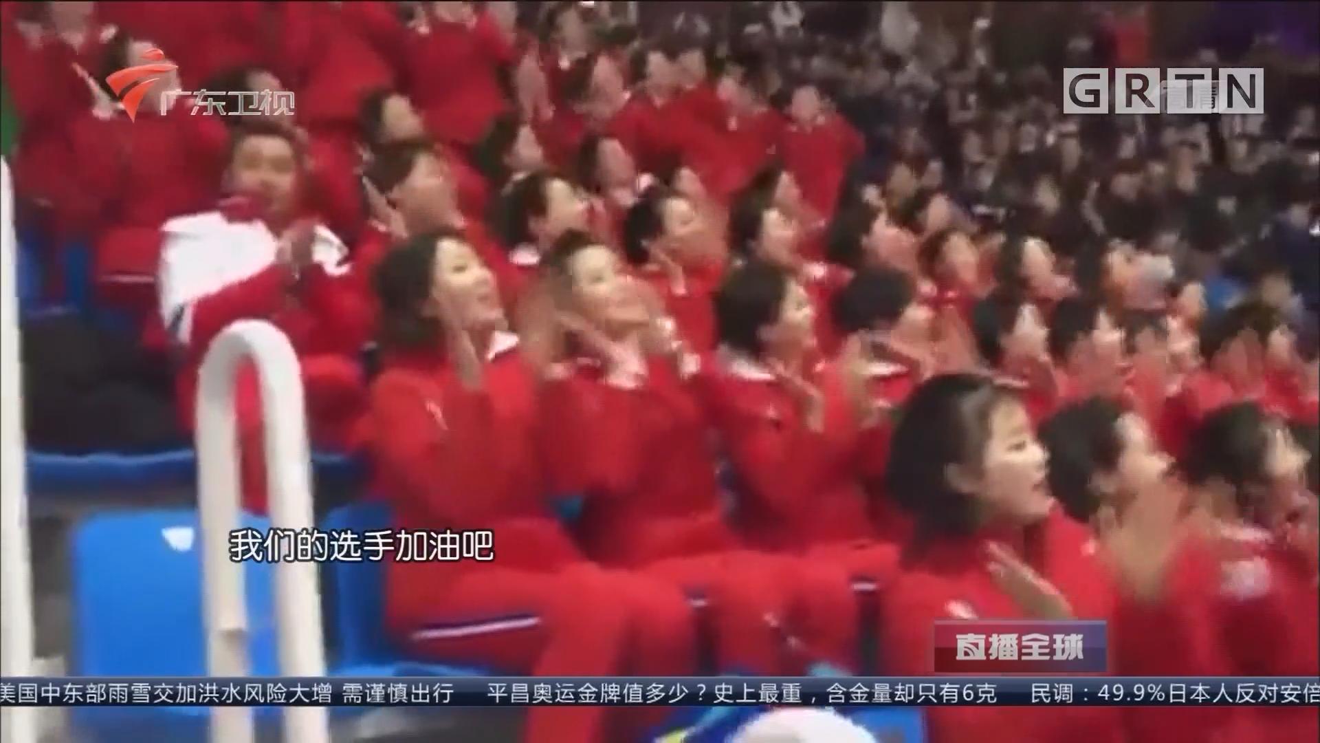 朝鲜拉拉队抢眼冬奥会赛场:活力四射 气势压人