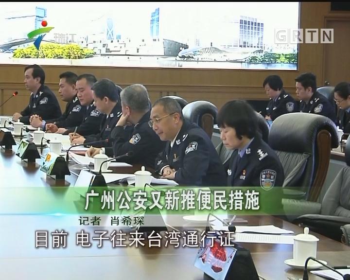 广州公安又新推便民措施