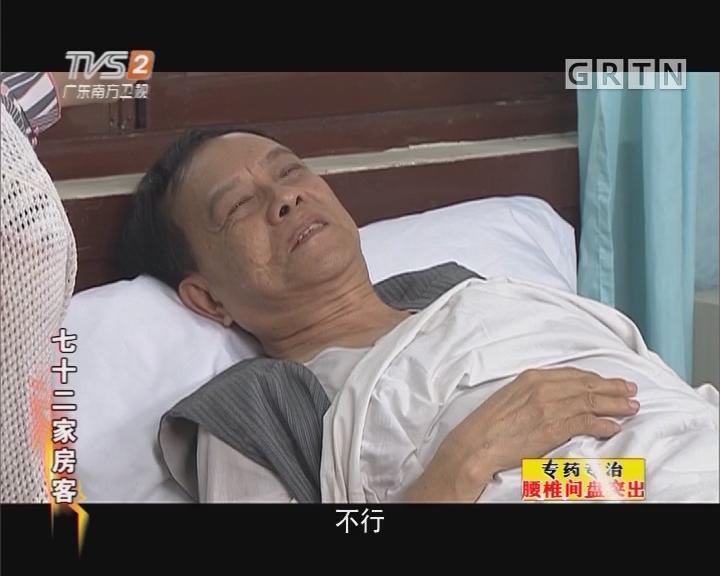 [2018-02-07]七十二家房客:红玫瑰白玫瑰(上)