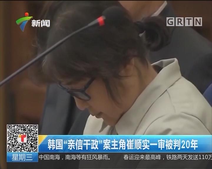 """韩国""""亲信干政""""案主角崔顺实一审被判20年"""