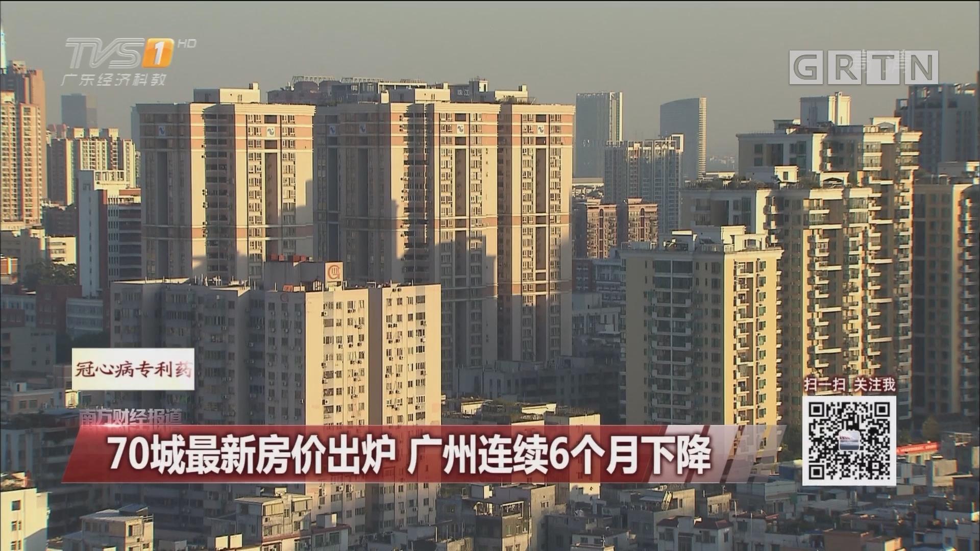 70城最新房价出炉 广州连续6个月下降