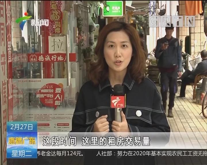 广州节后租房市场 租房市场量价齐升
