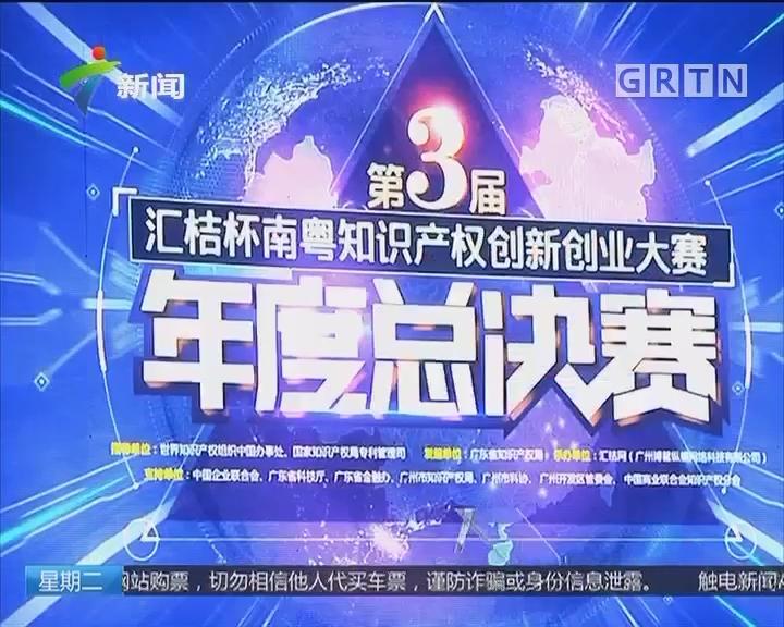 南粤知识产权创新创业大赛落幕 机器人等获奖