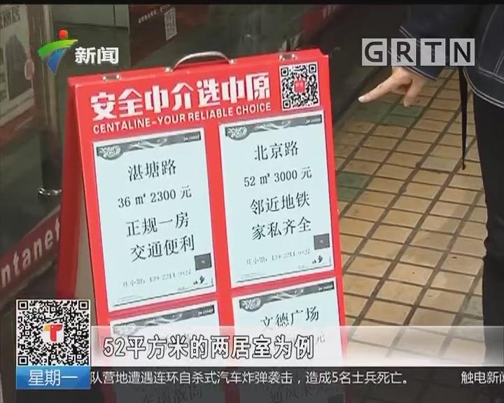 广州:节后租房市场量价齐升