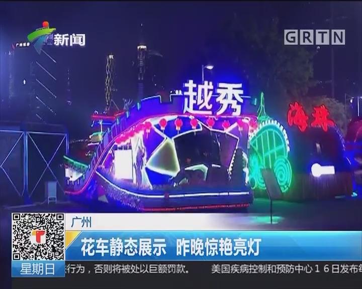 广州:花车静态展示 昨晚惊艳亮灯