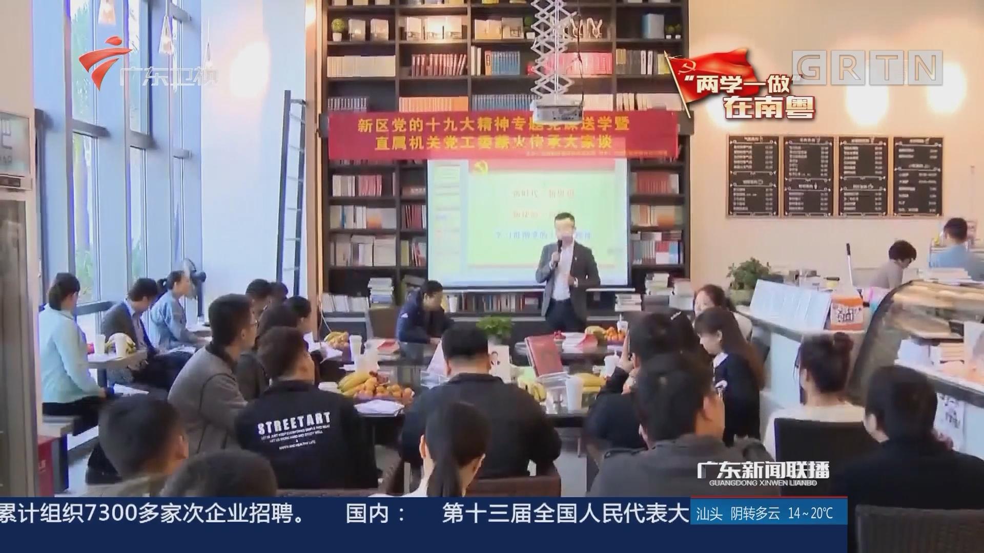 """深圳光明新区:""""每天送一堂党课""""下基层"""