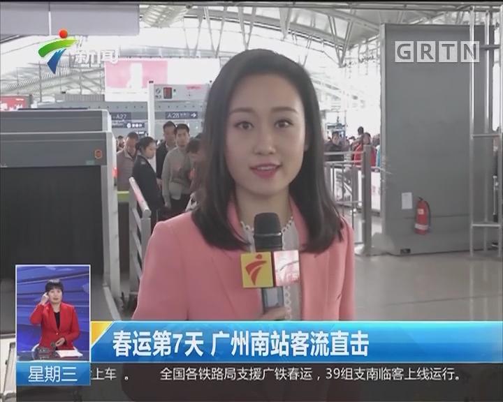 春运第7天 广州南站客流直击