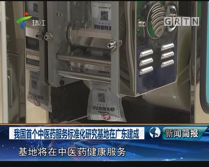我国首个中医药服务标准化研究基地在广东建成