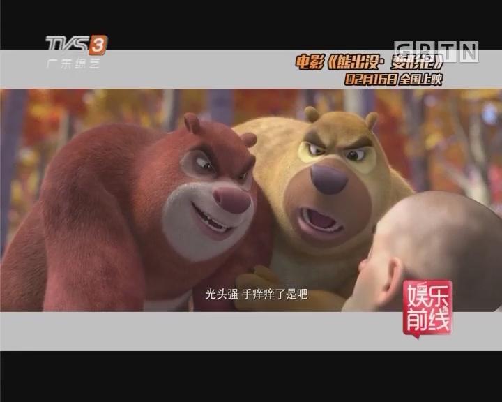《熊出没▪变形记》定档大年初一 春节合家欢首选