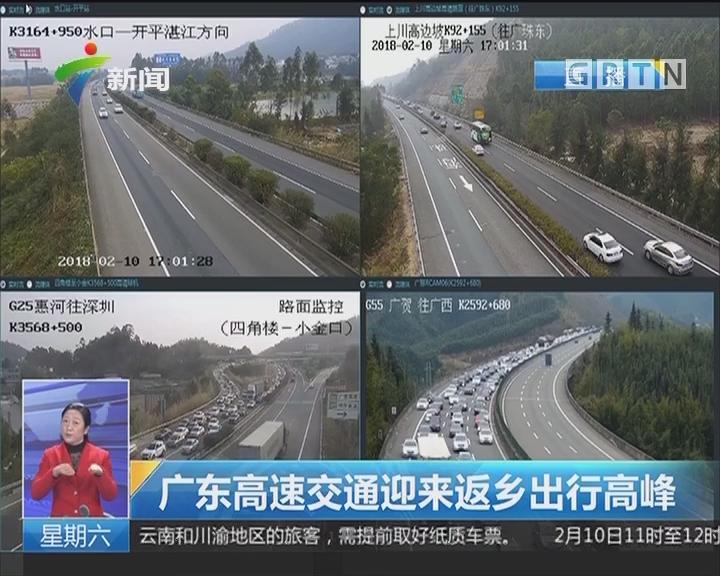 广东高速交通迎来返乡出行高峰