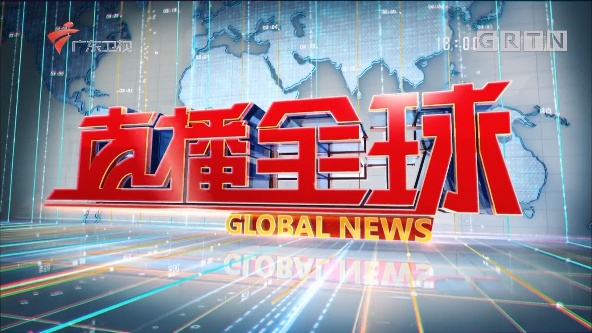[HD][2018-02-13]直播全球:中国成功发射两颗北斗导航卫星 数量达到29颗:第112次发射 当地村民激动不已