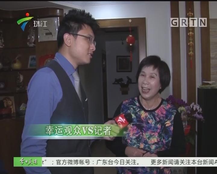 关注迎新春送大礼 中山观众喜获金狗