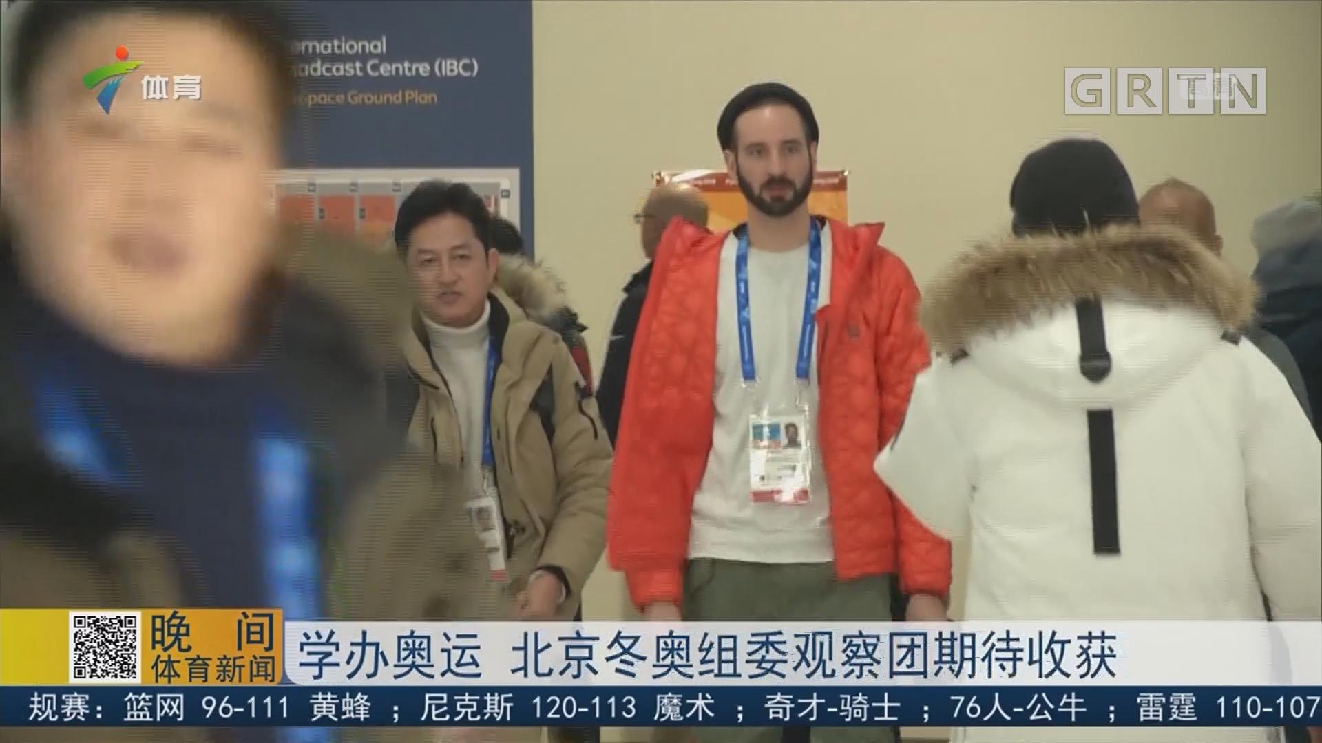 学办奥运 北京冬奥组委观察团期待收获