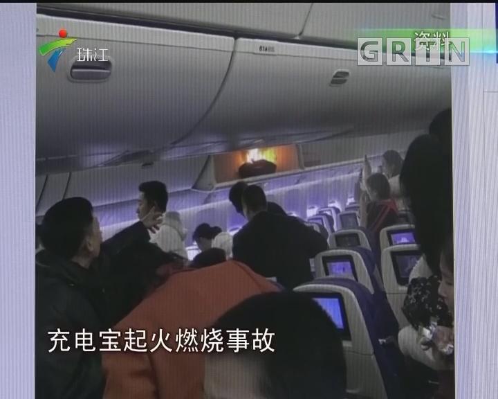 白云机场:充电宝起火调查 符合安检放行条件