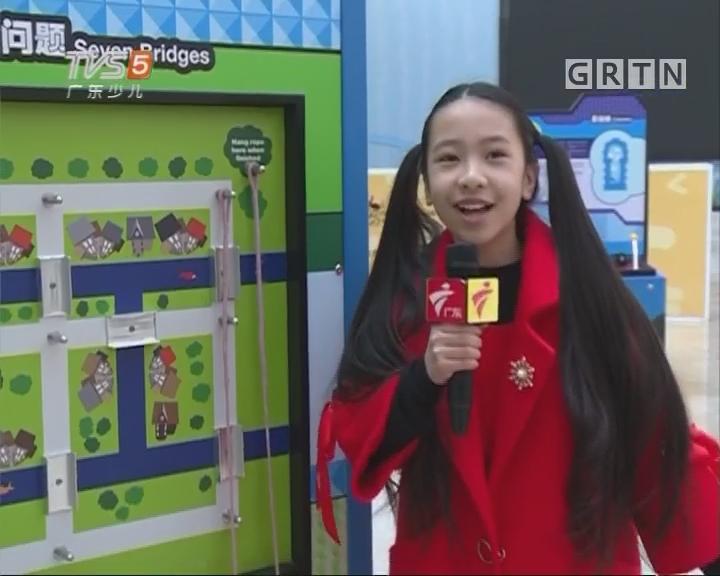 """[2018-02-09]南方小记者:广东科学中心展出""""数学魔力"""""""