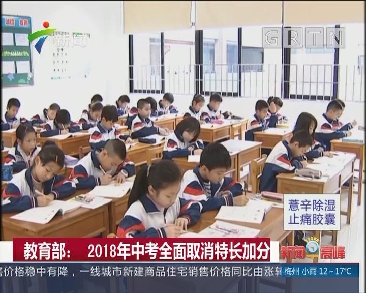 教育部:2018年中考全面取消特长加分