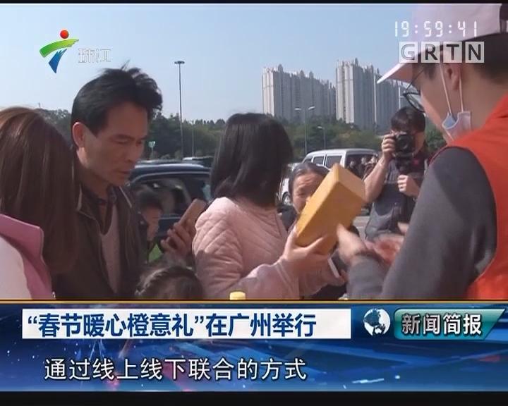 """""""春节暖心橙意礼""""在广州举行"""