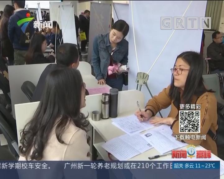 """广东各地举行""""南粤春暖""""招聘会"""