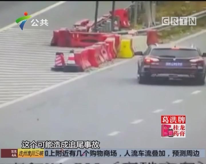 韶关:司机高速上停车、倒车一次被扣18分