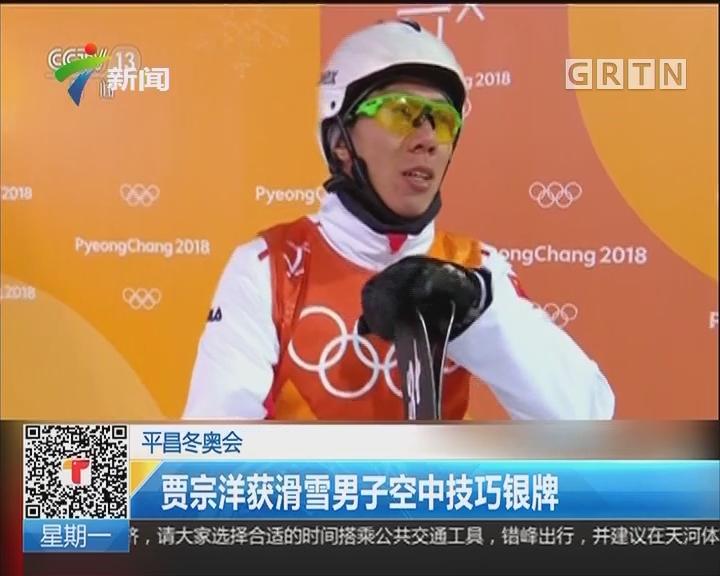 平昌冬奥会:贾宗洋获滑雪男子空中技巧银牌