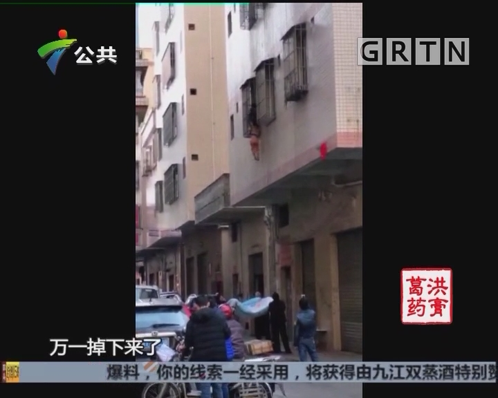 佛山:三岁男童头卡防盗网 热心街坊合力营救