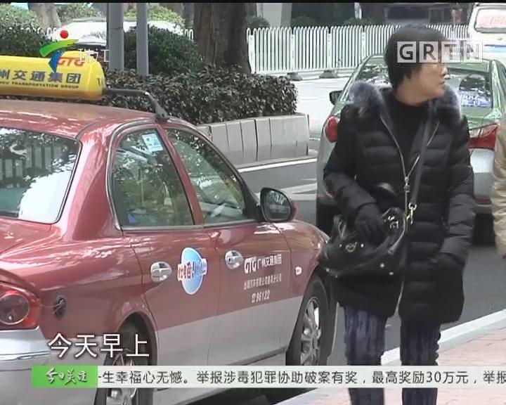"""广州:车资贵出三分一 又是""""克隆""""的士作怪?"""