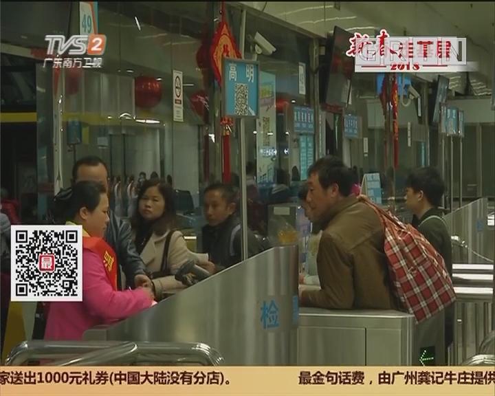 """新春走基层:广东省汽车站 开启""""24小时营运""""模式 疏导返程客流"""