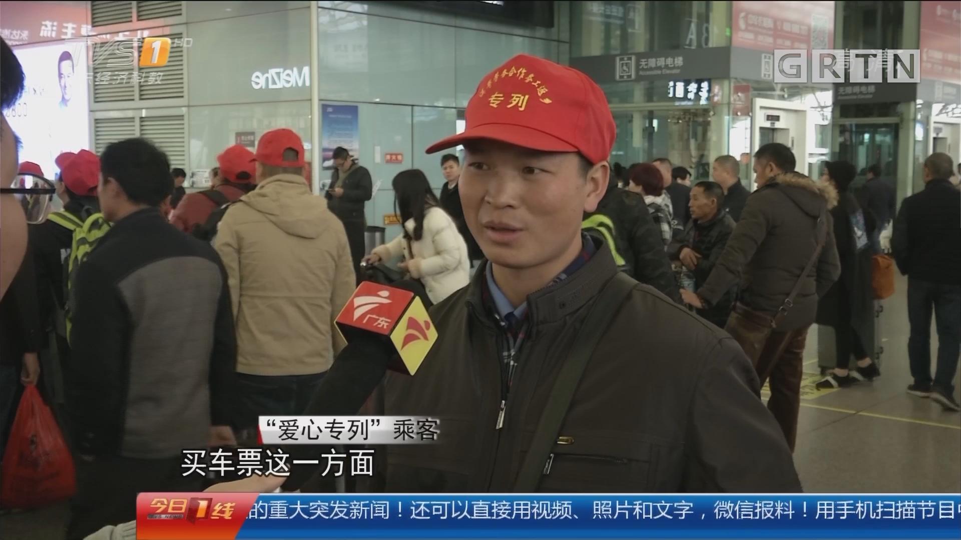 """新春走基层:广州南站 """"爱心专列""""开往云南 助外来工回家"""