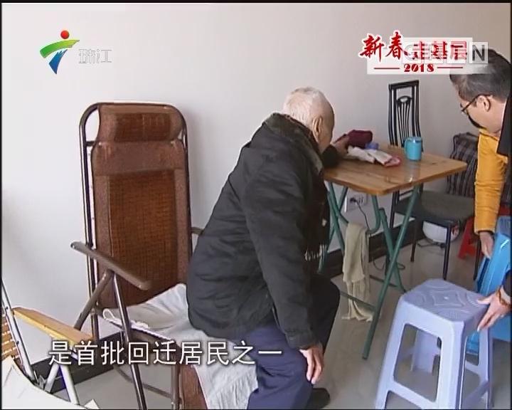 广州冼村村民入住回迁房迎新年