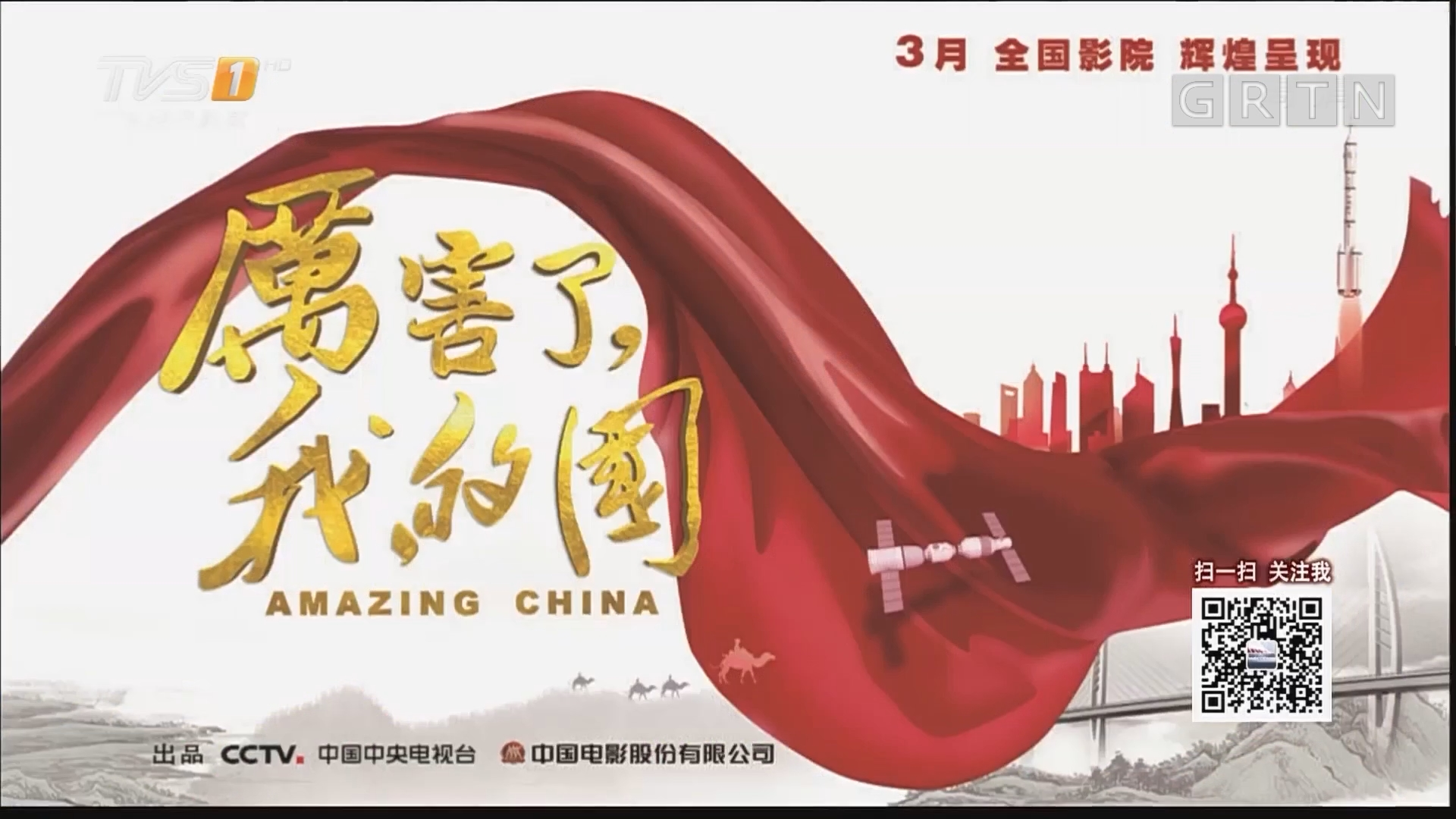 《厉害了,我的国》将上映 导演来自广东