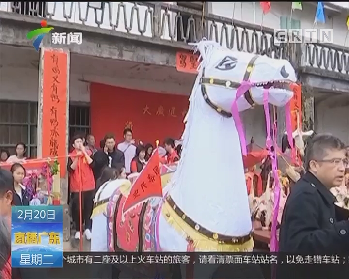 """梅州大埔:""""迎白马""""祭英雄 联乡情祈平安"""
