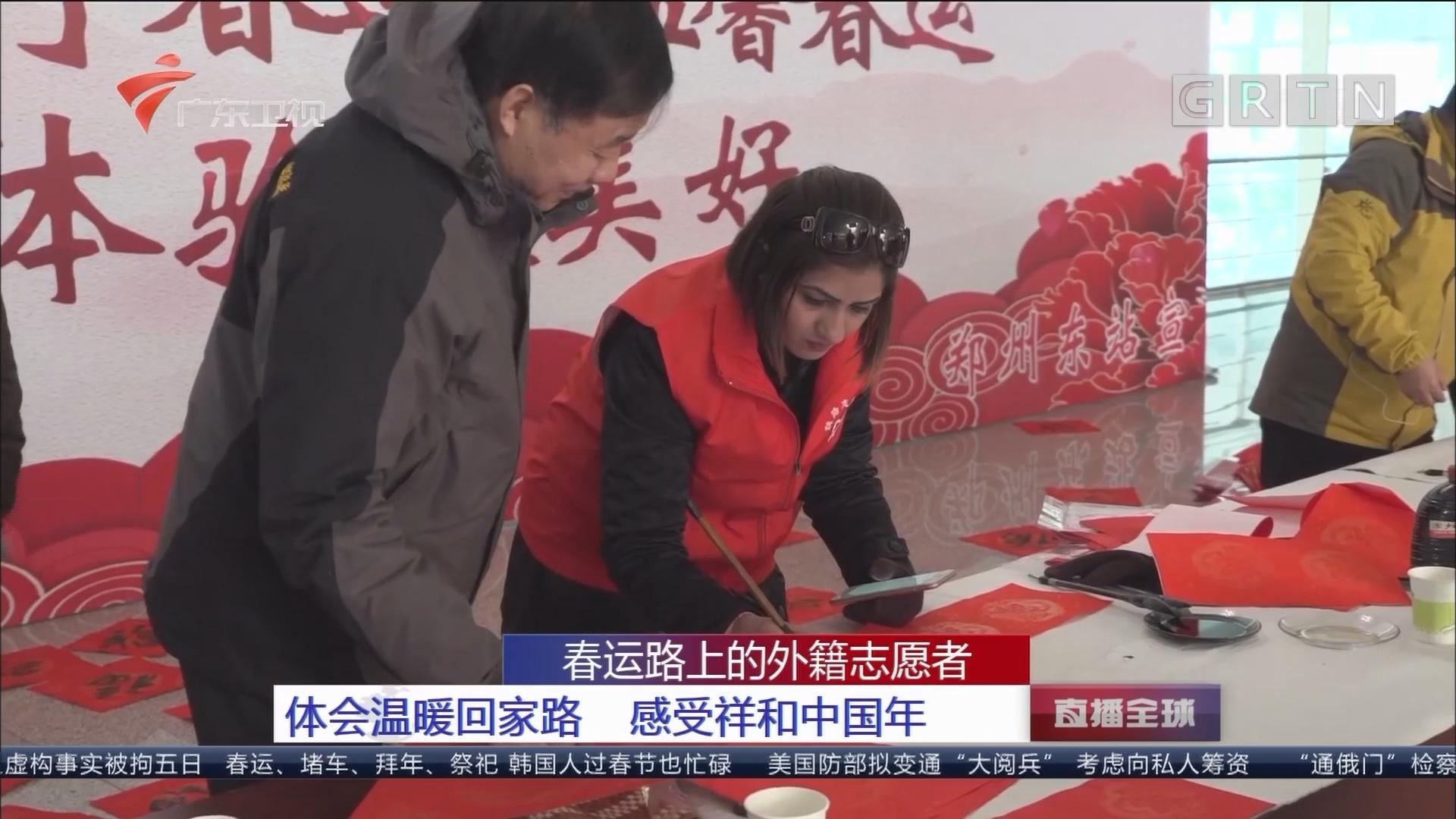 春运路上的外籍志愿者:体会温暖回家路 感受祥和中国年
