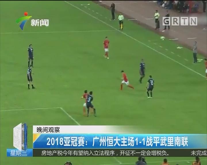 2018亚冠赛:广州恒大主场1-1战平武里南联